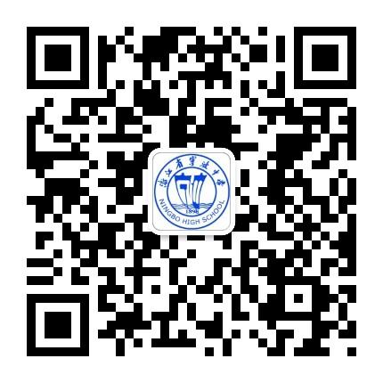 浙江省宁波中学