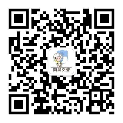 南昌交警便民网
