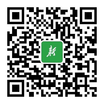 新中e-微信二维码