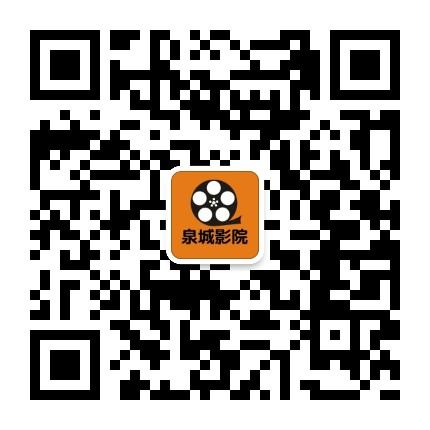 泉城影院-微信二维码