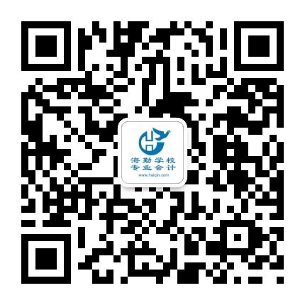 青島海勤會計學校公眾號二維碼