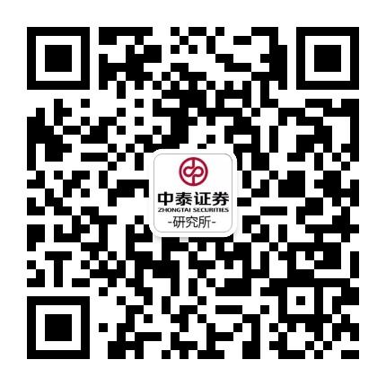 中泰证券研究所