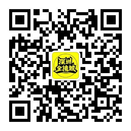 深圳全接触