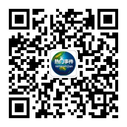 全球热门事件微信二维码