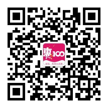 惠100一优惠券白菜省钱小助手-微信二维码