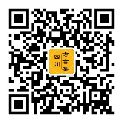 四川方言集二维码