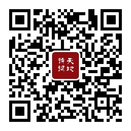 诗词天地的yabo 官方app公众号二维码