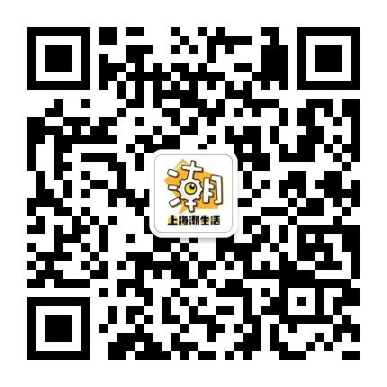 上海潮生活