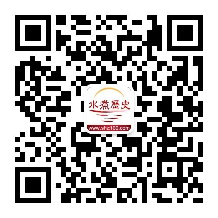 水煮历史-微信二维码