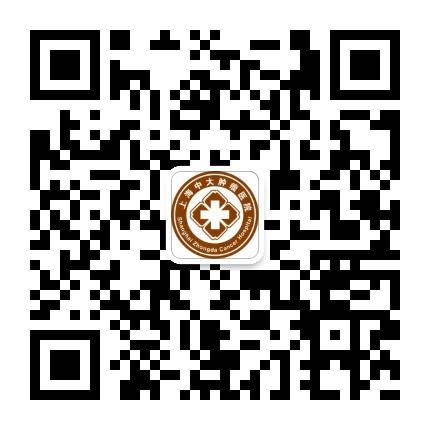 上海中大肿瘤医院订阅号
