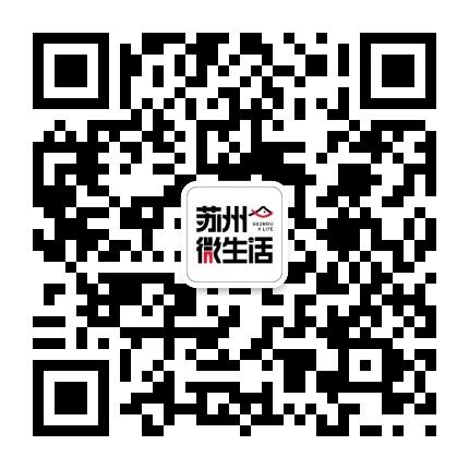 苏州微生活微信公众号
