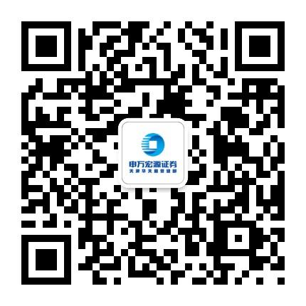 申万宏源证券天津华天道营业部