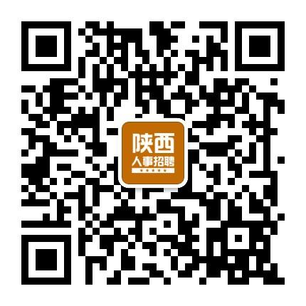 陕西人事考试招聘网小程序