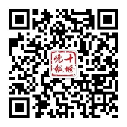 十堰晚报-微信二维码