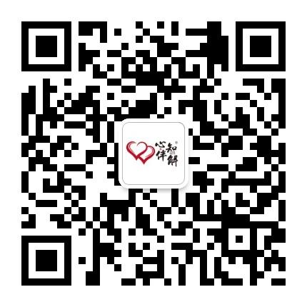 心知伴解-微信二维码