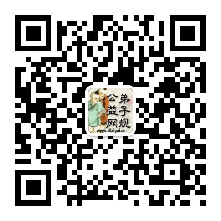 深圳弟子规公益网小程序