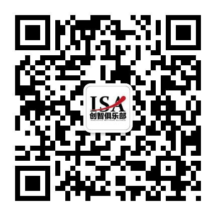 创智俱乐部ISA