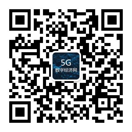 5G数字经济网