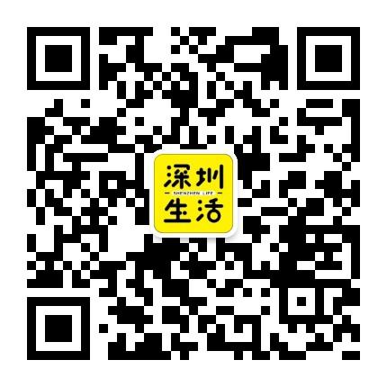 深圳生活微信公众号