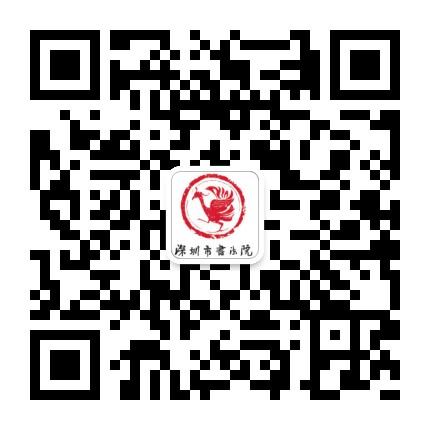 深圳市书法院微信二维码