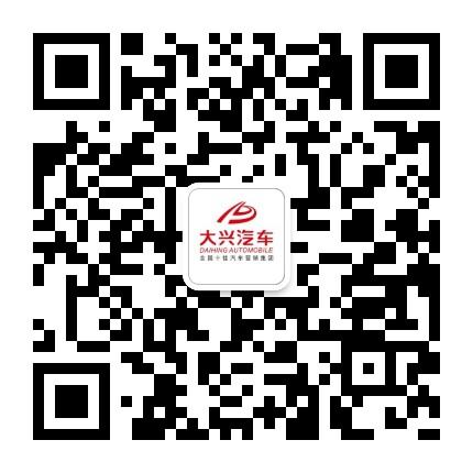 大兴进口车友荟-微信二维码
