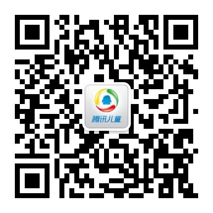 腾讯儿童微信二维码
