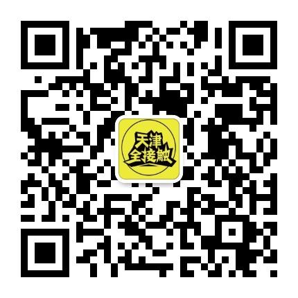 天津全接触