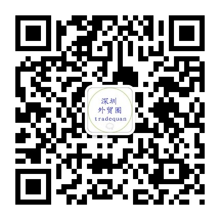 深圳外贸圈