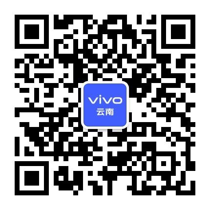 vivo云南公眾號二維碼