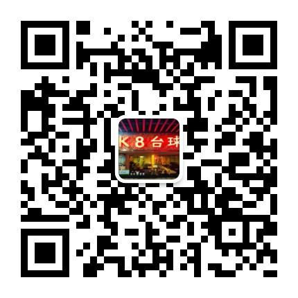微信公众号 K8台球俱乐部 w13813365752