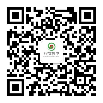 东莞市万益机电有限公司二维码