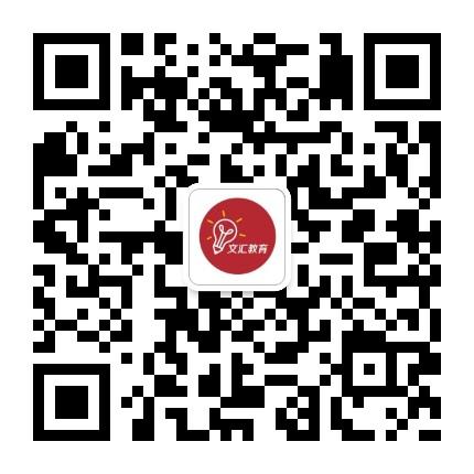 文汇教育微信二维码