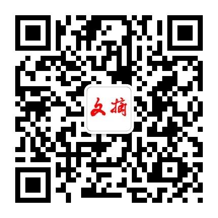 精典文摘集锦