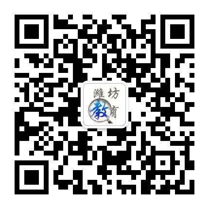 潍坊教育公众号二维码