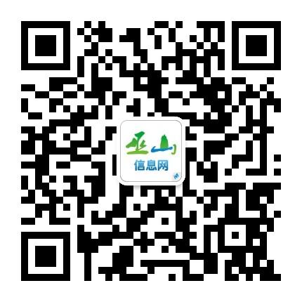 巫山信息网