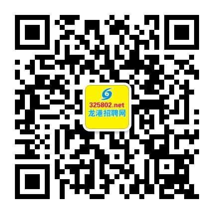 龙港招聘网小程序