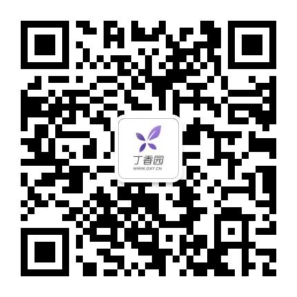 丁香园微信公众号二维码