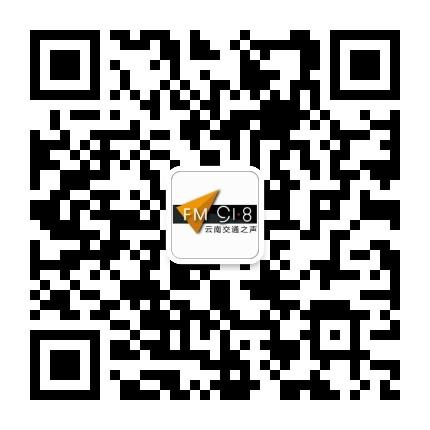 918云南交通台