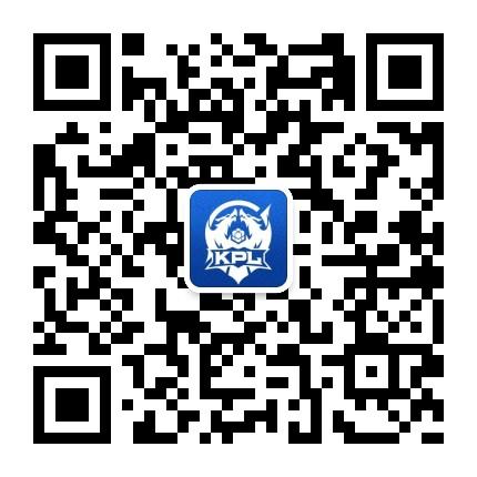 KPL王者荣耀职业联赛微信公众号
