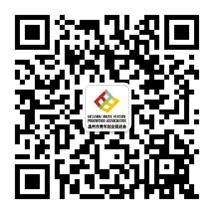 溫州市青年創業促進會公眾號二維碼