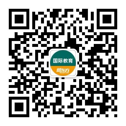 新东方留学考试