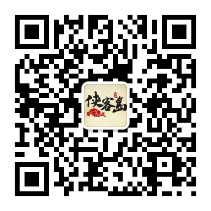 侠客岛-微信二维码