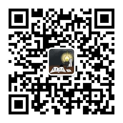 月寒书社-微信二维码