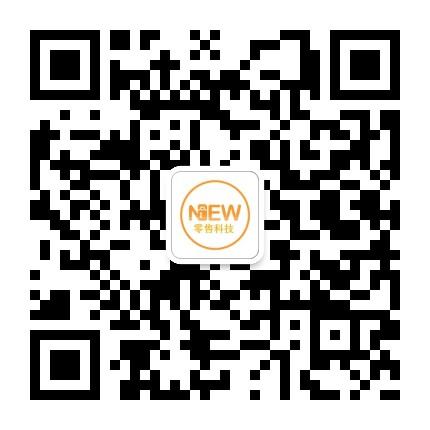 新零售外参-微信二维码