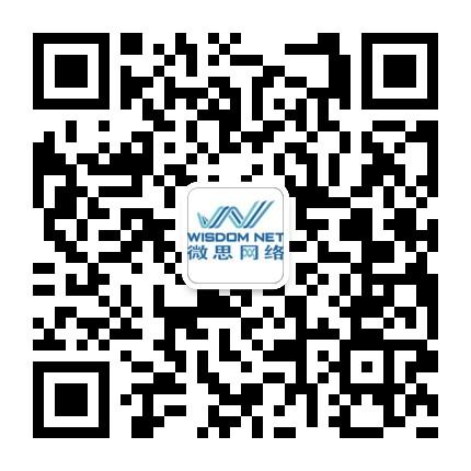 厦门微思网络