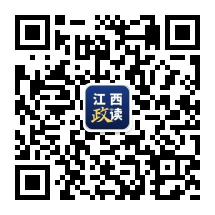 江西政读微信二维码