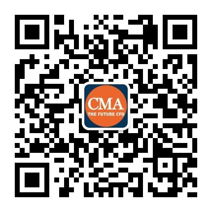 全球管理会计CMA