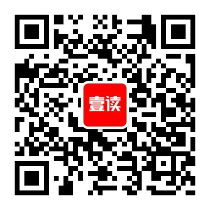 壹读的yabo 官方app公众号二维码