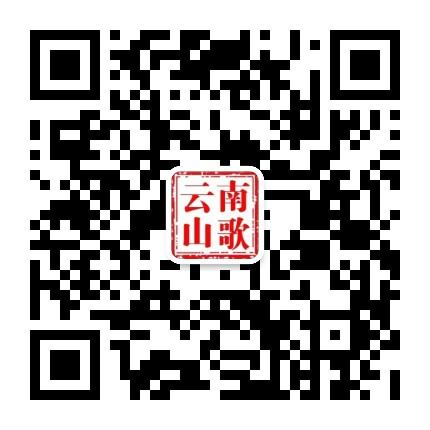 云南山歌-微信二维码