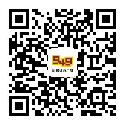 新疆949交通广播